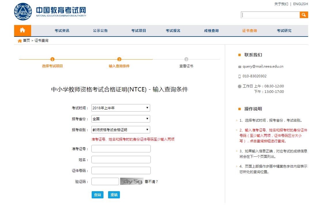 福建省教师资格证书查询