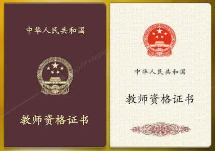 江西教师资格证认定图片