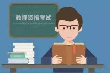 2018年广东省教师资格证报考条件