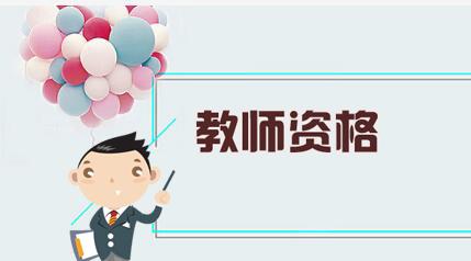 2018江苏秋季教师资格认定须知