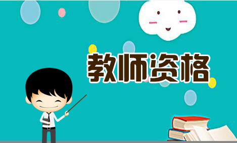 2018年江西省幼儿教师资格证报名时间