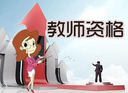 2019年江西省幼儿教师资格证报名入口
