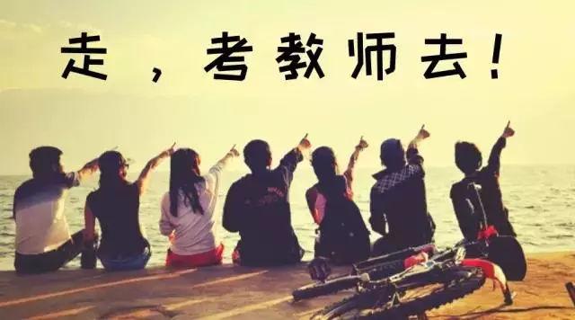 2018年江西省高等学校教师资格认定公告