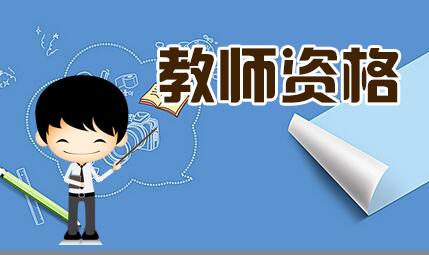 2019年湖南教师资格证图片