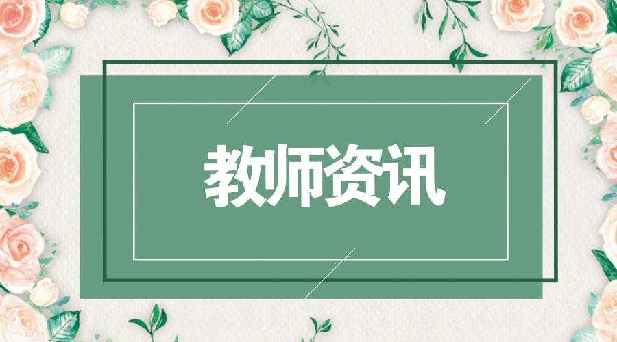 重庆教师资格考试合格证明与资格认定有什么关系吗?
