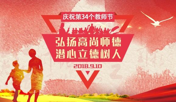 2018年湖南省中等专业学校教师职称指标与结构比例控制标准
