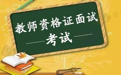 2018下半年广东省教师资格面试报名注意事项