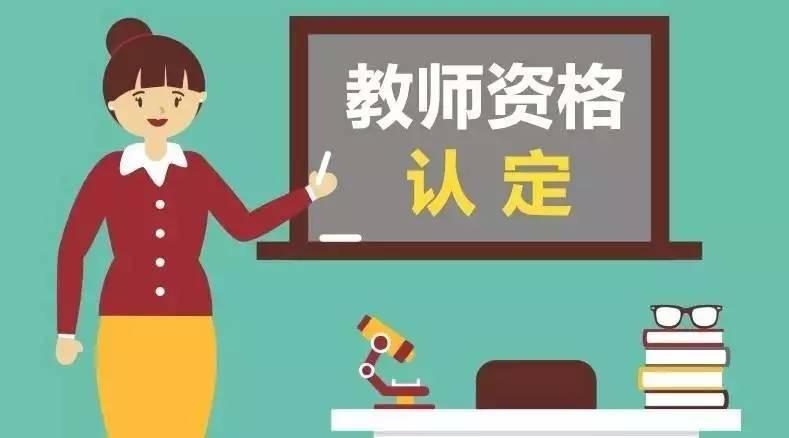 广东省教师资格证认定指南