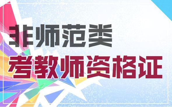 广东省教师资格证 非师范生