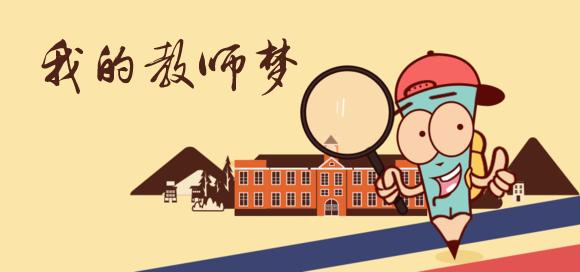 广东省 教师职称评审