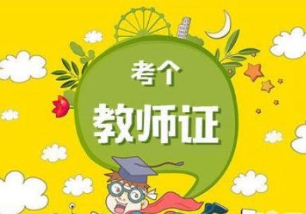广东教师资格证 统考