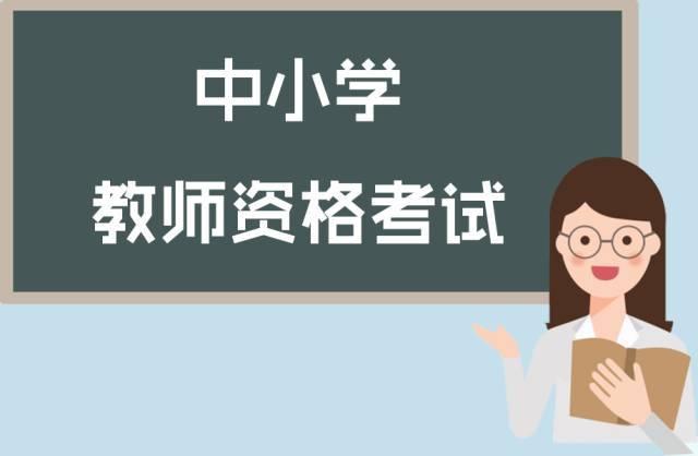 2019年广东省 小学教师资格证