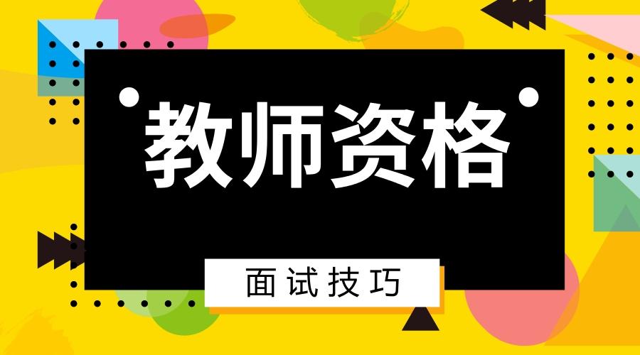 广东省教资格证 面试