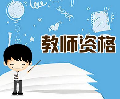 广东教师资格证 考试内容