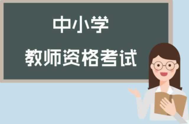 2019年广东省教师资格证 考试时间表