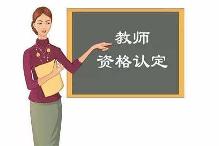 江苏教师资格证 好过