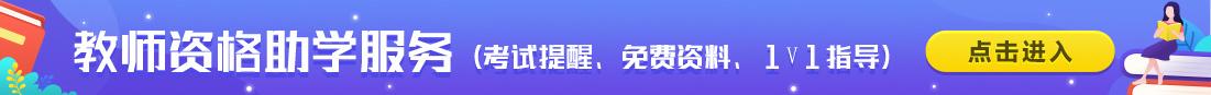 江西教师资格证报考资格图片